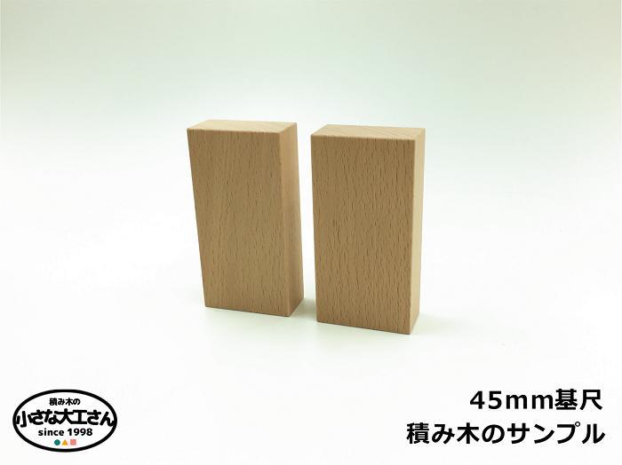 サンプル 積み木2個入り モデル着用 注目アイテム 日本製 積み木のサンプル 45ミリ基尺 45×22.5×90ミリ 誕生日プレゼント 送料込み 2個 同梱不可
