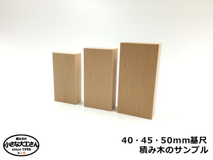 サンプル 積み木3個入り 日本製 積み木のサンプル 40 奉呈 新発売 45 50ミリ基尺 3つの基尺をお試し 40×20×80ミリ 50×25×100ミリ 送料込み 同梱不可 45×22.5×90ミリ