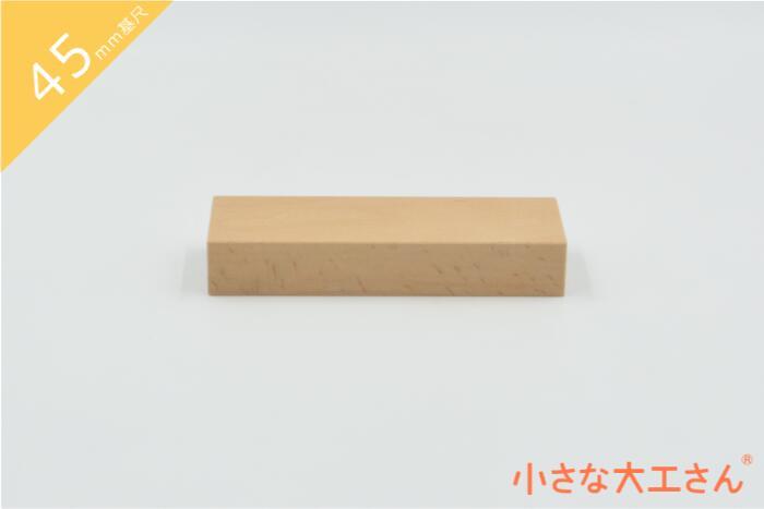 小さな大工さん 積み木 つみき 積木 大幅値下げランキング ツミキ 箱 木のおもちゃ 知育玩具 評判 白木 無塗装の日本製 工場直販 日本製 おもちゃ 知育 45×22.5×135mm 4歳 木製 国産 激安特価品 2歳 単品商品 誕生日 良質 5歳 1歳 直方体 3歳 45mm基尺 プレゼント