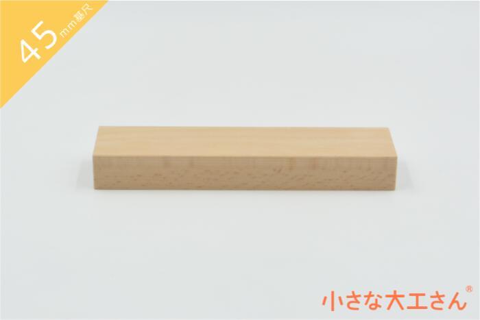 小さな大工さん 積み木 つみき 積木 ツミキ 箱 木のおもちゃ 知育玩具 評判 白木 無塗装の日本製 工場直販 日本製 おもちゃ 知育 1歳 良質 プレゼント 2歳 秀逸 驚きの値段 木製 単品商品 45mm基尺 3歳 誕生日 45×22.5×180mm 4歳 5歳 国産 直方体