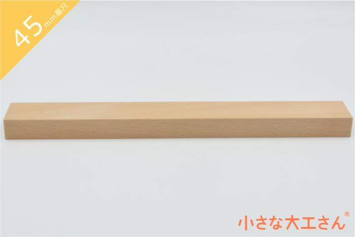 小さな大工さん 積み木 つみき 積木 ツミキ 箱 木のおもちゃ 知育玩具 評判 白木 無塗装の日本製 工場直販 全店販売中 日本製 おもちゃ 知育 2歳 単品商品 3歳 誕生日 4歳 木製 45×22.5×360mm 人気上昇中 直方体 プレゼント 国産 45mm基尺 良質 5歳 1歳