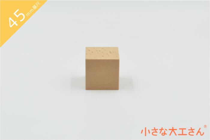 小さな大工さん 積み木 つみき 積木 ツミキ 箱 木のおもちゃ 知育玩具 評判 白木 無塗装の日本製 工場直販 日本製 予約販売品 おもちゃ 商品追加値下げ在庫復活 知育 国産 単品商品 4歳 45mm基尺 木製 5歳 良質 誕生日 立方体 45×45×45mm プレゼント 2歳 1歳 3歳