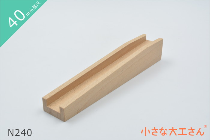 人気 おすすめ 小さな大工さん ビー玉ころがし レール 積み木 国産 白木 知育 玩具 無垢 ジェットコースター 教育 日本製 供え ストッパーなし 40mm基尺 無塗装 N240単品商品 工場直販