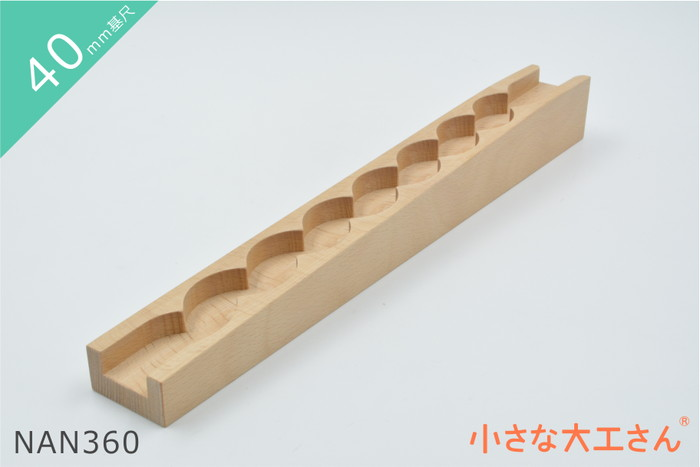 小さな大工さん ビー玉ころがし レール 積み木 国産 白木 知育 玩具 無垢 日本製 無塗装 教育 工場直販 ジェットコースター 【40mm基尺】NAN360単品商品 レール なみなみストッパーなし