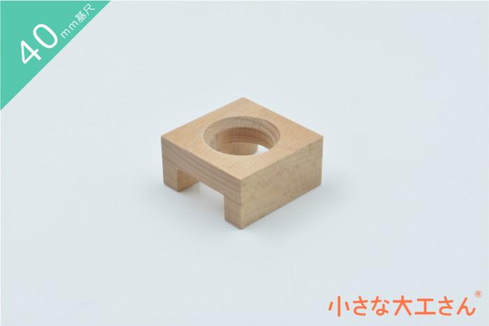 小さな大工さん 引き出物 ビー玉ころがし レール 積み木 国産 白木 知育 玩具 無垢 日本製 レールパーツ 単品商品 うす 工場直販 教育 保証 40mm基尺 無塗装 くぐり1 ジェットコースター