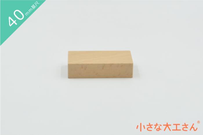 激安超特価 小さな大工さん 積み木 国産 白木 知育 新作 人気 玩具 無垢 40mm基尺 工場直販 直方体 無塗装 40×20×80mm単品商品 日本製 教育