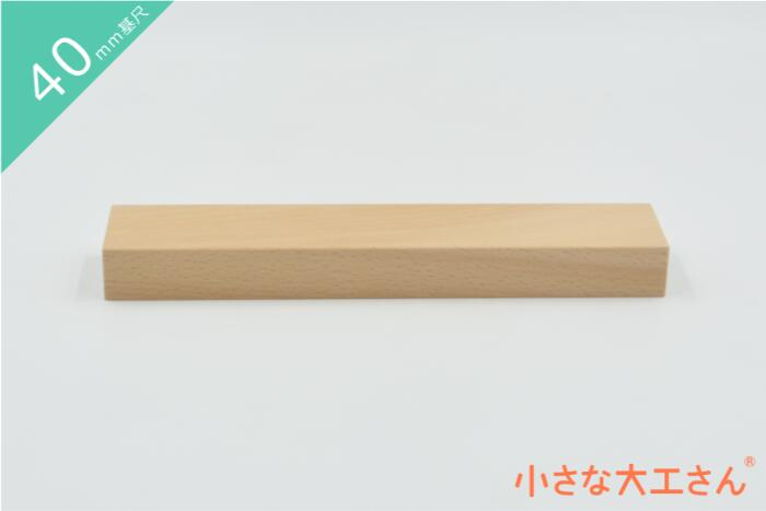 小さな大工さん 積み木 超定番 国産 卸直営 白木 知育 玩具 無垢 工場直販 40×20×200mm単品商品 無塗装 日本製 40mm基尺 教育