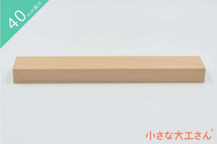 小さな大工さん 積み木 国産 白木 知育 玩具 無垢 工場直販 40×20×240mm単品商品 無塗装 セール 登場から人気沸騰 販売実績No.1 日本製 教育 40mm基尺