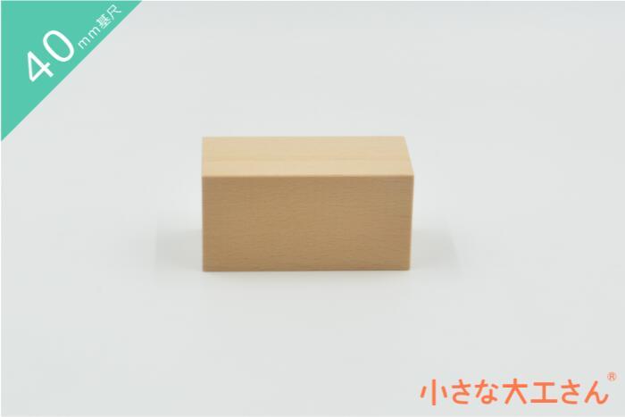 小さな大工さん 積み木 国産 白木 知育 玩具 無垢 無塗装 日本製 教育 上等 タイムセール 工場直販 40×40×80mm単品商品 40mm基尺