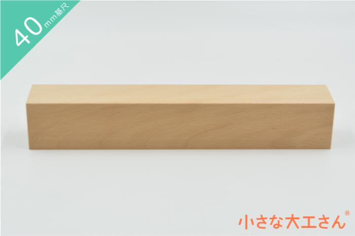 小さな大工さん 積み木 国産 白木 本店 知育 玩具 無垢 40×40×240mm単品商品 教育 贈答 無塗装 40mm基尺 日本製 工場直販