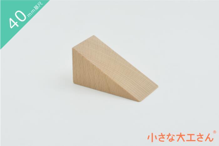 小さな大工さん 積み木 国産 白木 知育 玩具 無垢 特別セール品 日本製 あつ 無塗装 単品商品 教育 直角三角形 工場直販 40mm基尺 輸入