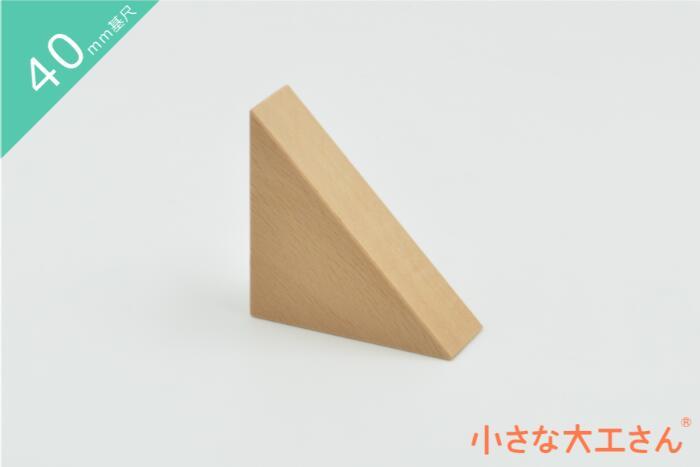 小さな大工さん 積み木 国産 白木 知育 ブランド買うならブランドオフ 玩具 無料 無垢 日本製 三角形 無塗装 二等辺三角形1 40mm基尺 単品商品 教育 うす 工場直販