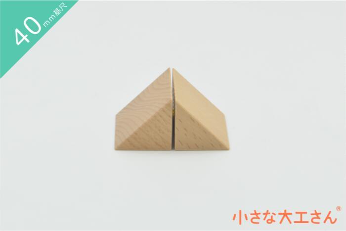 小さな大工さん 積み木 人気ショップが最安値挑戦 国産 公式ショップ 白木 知育 玩具 無垢 日本製 40mm基尺 教育 二等辺三角形3 無塗装 三角形 工場直販 あつ 2個で1セット