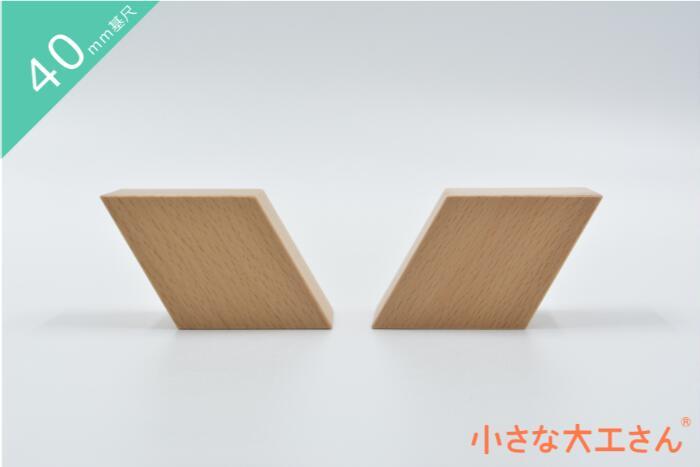 小さな大工さん 積み木 国産 白木 知育 玩具 無垢 工場直販 日本製 日本製 教育 40mm基尺 無塗装 積み木パズルのように遊べます 入荷予定 ひし形2個で1セット