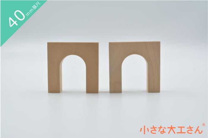 小さな大工さん 積み木 国産 白木 知育 玩具 無垢 日本製 無塗装 教育 工場直販 【40mm基尺】足長アーチ2個で1セット 積み木
