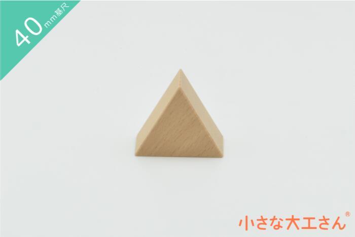 小さな大工さん 積み木 安値 国産 白木 知育 玩具 無垢 日本製 三角形 うす 無塗装 正三角形 教育 単品商品 [正規販売店] 工場直販 40mm基尺