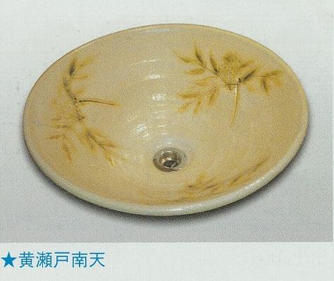 陶芸手洗い鉢 美濃焼 黄瀬戸南天 中 和風 温かみのある空間を作ります