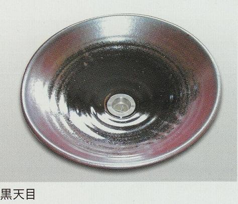 陶芸手洗い鉢 美濃焼 黒天目 中 和風 温かみのある空間を作ります