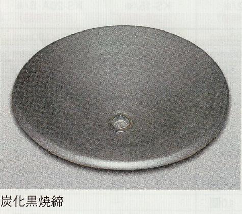 陶芸手洗い鉢 美濃焼 炭化黒焼締 中 和風 温かみのある空間を作ります