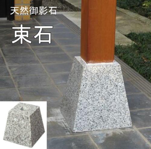 束石 白御影石 天然石 135mm(上面の寸法) 1個から販売 白。和風建材 高級感のある天然石 石材 磨き面 補修・増築・リフォームに(玄関、ポーチ、ウッドデッキにも)