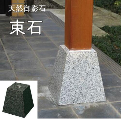 束石 黒御影石 天然石 135mm(上面の寸法) 1個から販売 黒。和風建材 高級感のある天然石 石材 磨き面 補修・増築・リフォームに(玄関、ポーチ、ウッドデッキにも)