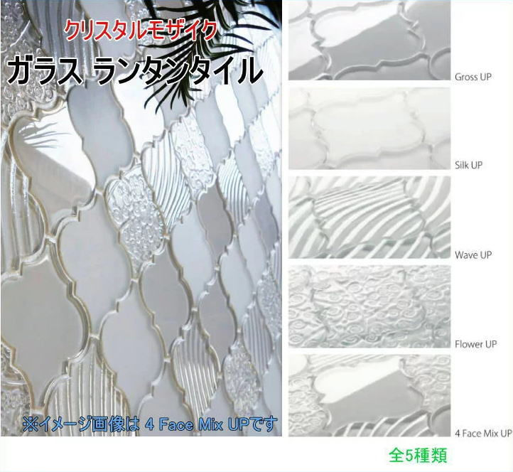 ガラス ランタン シート クリスタルモザイク かわいい ホワイト アンテイーク レトロな大正ロマン風。キッチン カウンター お風呂 浴室 浴槽 床 壁 洗面台 玄関 テーブル トイレをDIYで、おしゃれにリフォーム。ガラス クリスタルモザイク インテリア