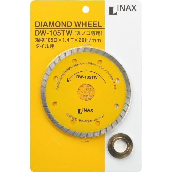 LIXIL INAX タイル用ダイヤモンドホイール(タソスビアンコ用) DW-105TW