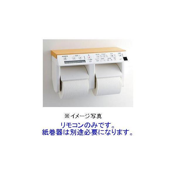 INAX サティス DV117用インテリアリモコン 354-1087