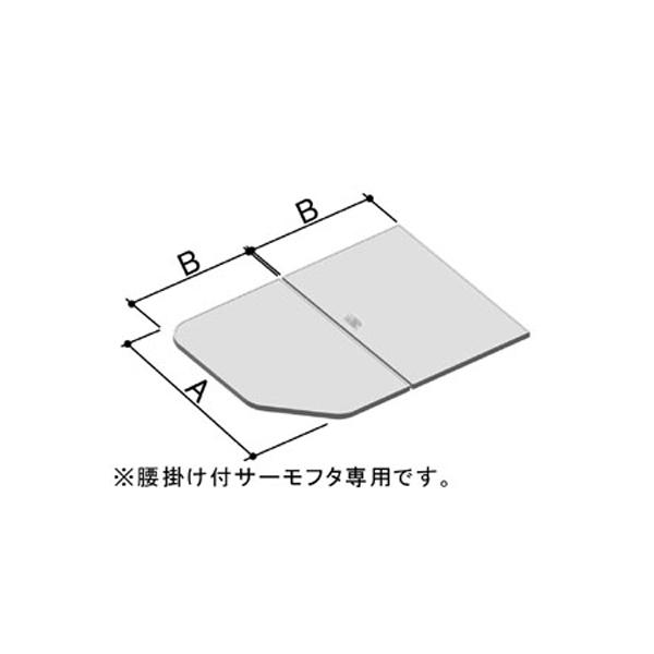 風呂ふた 755×1106mm 1600用保温組ふた(2枚) YFK-1176B(2)-D / LIXIL INAX