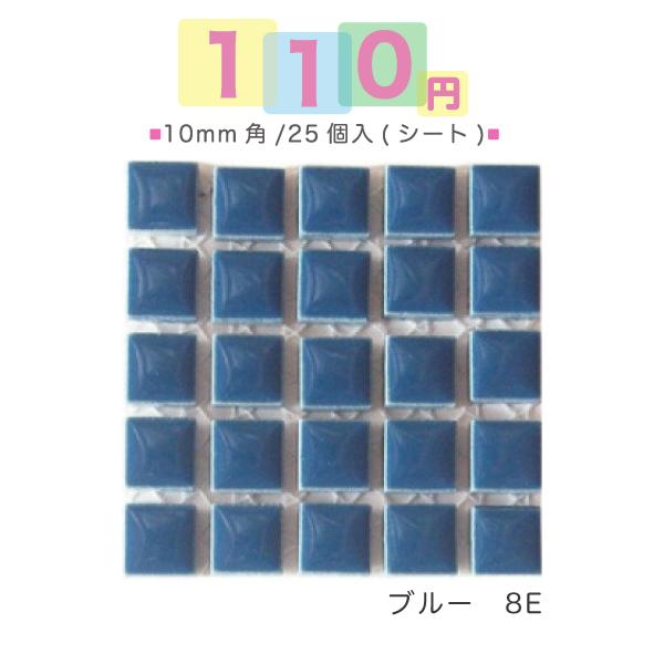 100円タイル(税込110円)10mm角モザイクタイル25粒入り(シート)ブルー(8E)