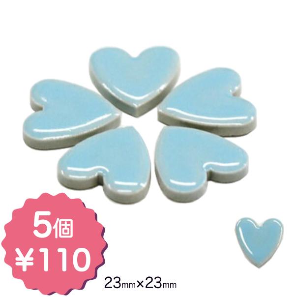 【ハートタイル ライトブルー 5個入】 モザイクタイル かわいい