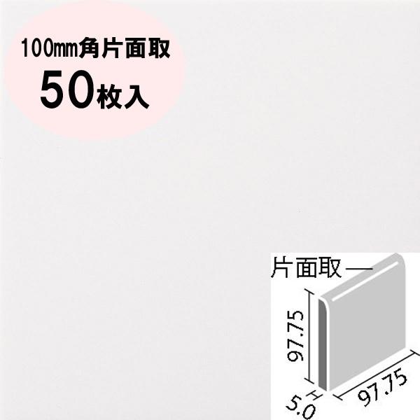 タイル ミスティパレット 100mm角片面取(ブライト釉)(50枚入) SPKC-1060/B1004 / LIXIL INAX
