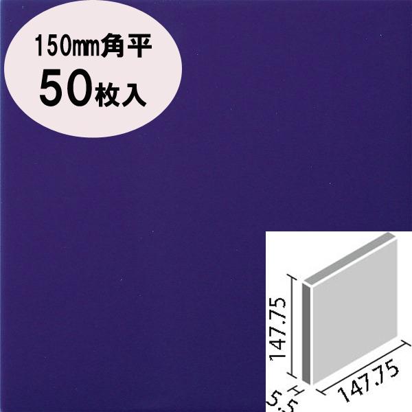 LIXIL INAX タイル ミスティパレット 150mm角平(ブライト釉)(50枚入) SPKC-150/B1023