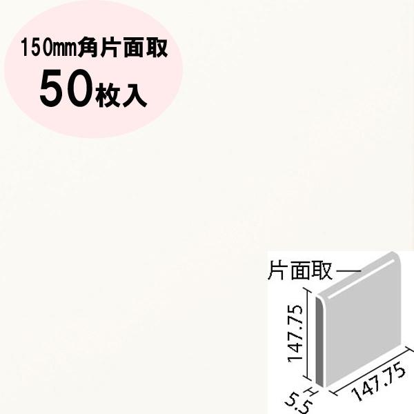 LIXIL INAX タイル ミスティパレット 150mm角片面取(ブライト釉)(50枚入) SPKC-1560/B1001