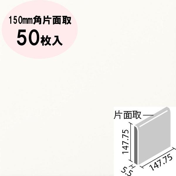 LIXIL INAX タイル ミスティパレット 150mm角片面取(マット釉)(50枚入) SPKC-1560/M1001