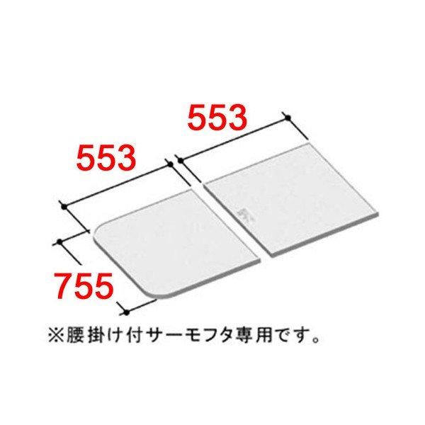 風呂ふた 755×1106mm 1600用保温組ふた(2枚) YFK-1176B(1)-D / LIXIL INAX
