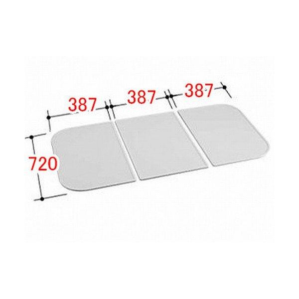 風呂ふた 720×1161mm 1200用組ふた(3枚) YFK-1275C(2) / LIXIL INAX