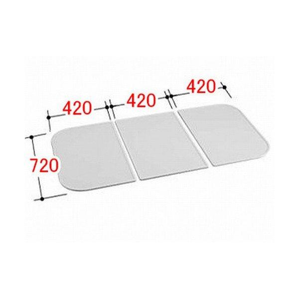 風呂ふた 720×1260mm 1300用組ふた(3枚) YFK-1375C(2) / LIXIL INAX