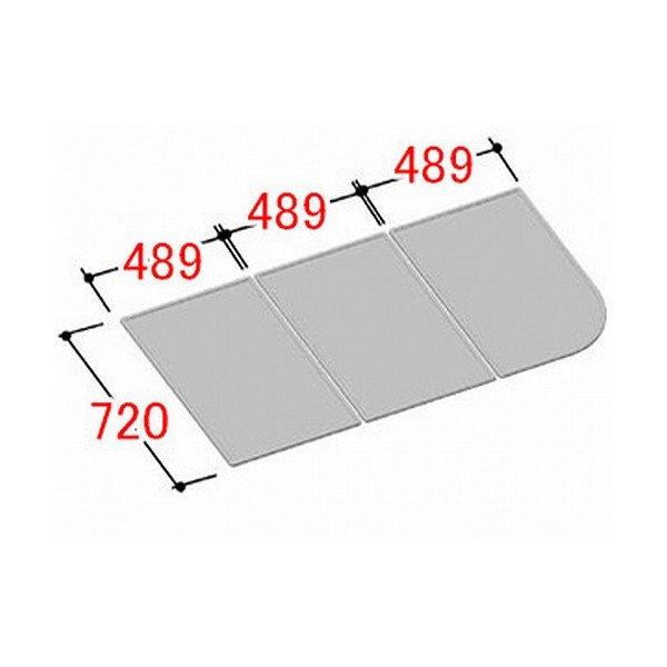 風呂ふた 720×1467mm 1500用組ふた(3枚) YFK-1575C(4) / LIXIL INAX