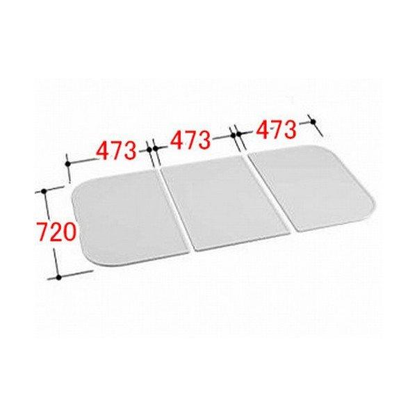 風呂ふた 720×1419mm 1600用組ふた(3枚) YFK-1675C(2) / LIXIL INAX