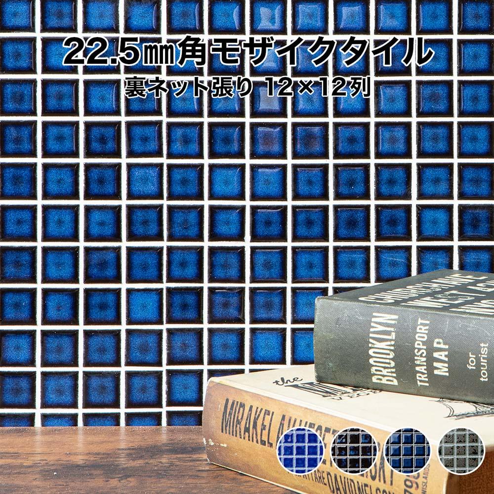 タイル モザイクタイル DIY リフォーム インテリア 高品質新品 キッチン カフェ テーブル カウンター 壁 内装 かわいい 全4色 22.5mm角モザイクタイルシート 日本製 シート シート張り 裏ネット張り 12列×12列 売れ筋ランキング 磁器質 施釉 おしゃれ 窯変単色 スーパーホワイト生地を使用