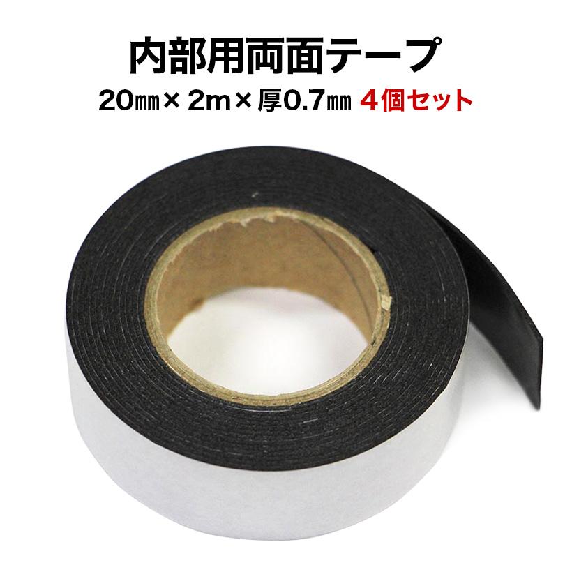 テープ4個で かるかるブリックLサイズ32枚分 高級品 かるかるブリックLサイズ半丁52枚分 貼ることができます 全品5倍P+5~20%クーポン25日23:59まで 内部用 4個セット 強力専用両面テープ 20mm×2m×0.7mm 祝開店大放出セール開催中