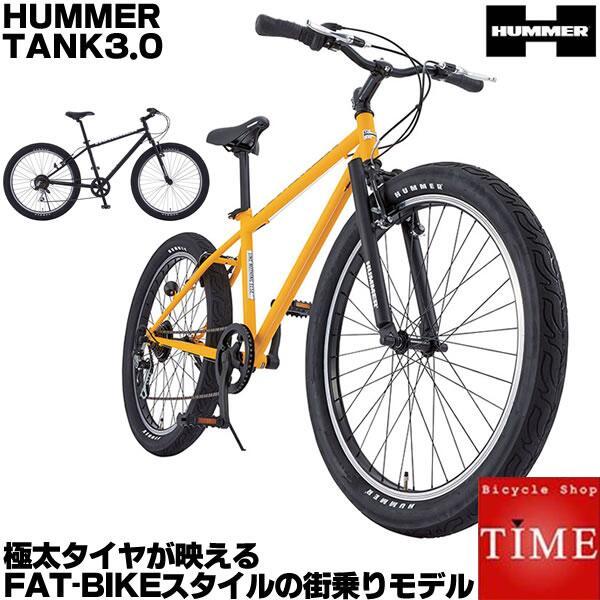 ハマー TANK3.0 2020年モデル 26インチ 外装6段変速 ファットバイク