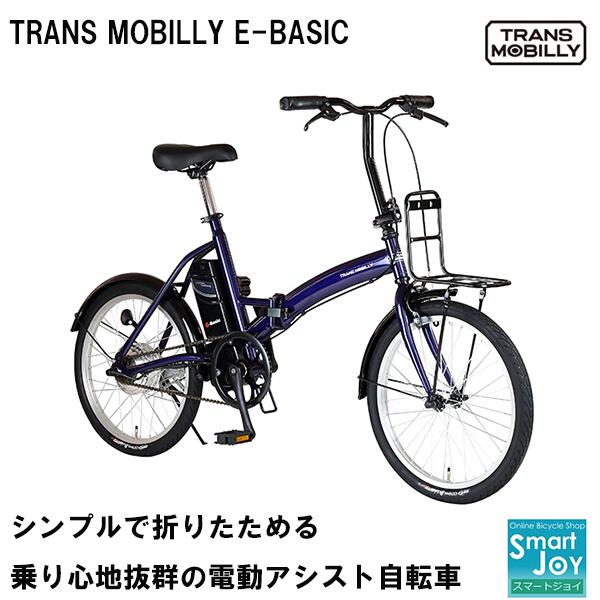 TRANS MOBILLY E-BASIC 2020年モデル 折りたたみ 電動アシスト自転車 タイヤサイズ20×1.75 TMC20 1回の充電での走行距離約40km GIC