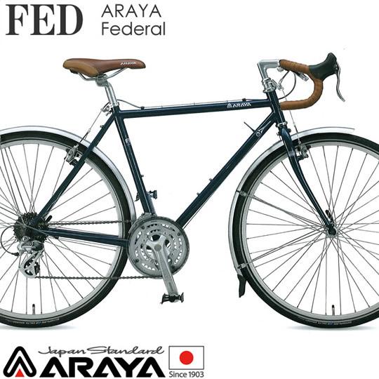 【送料無料】ARAYA FED アラヤ フェデラル 26×1-3/8インチ 2019年モデル Federal サイクリングに最適 ツーリングモデルのエントリーモデル 26インチタイヤ装備のツーリングバイク 新家工業 ツーリング車