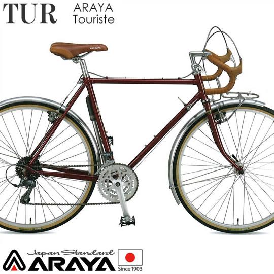 【送料無料※一部地域対象外】ARAYA TUR アラヤ ツーリスト 26×1-3/8インチ 2018年モデル Touriste 高速性を追加したミドルレンジのツーリングモデル 通販 新家工業 ツーリングバイク