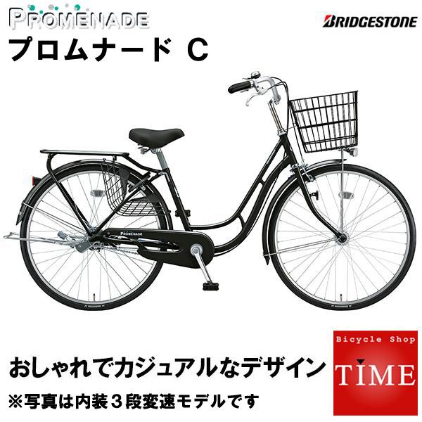 ブリヂストン プロムナードC PROMENADE C 買い物向け自転車 2019年モデル 26インチ PR63CT オートライト 内装3段変速