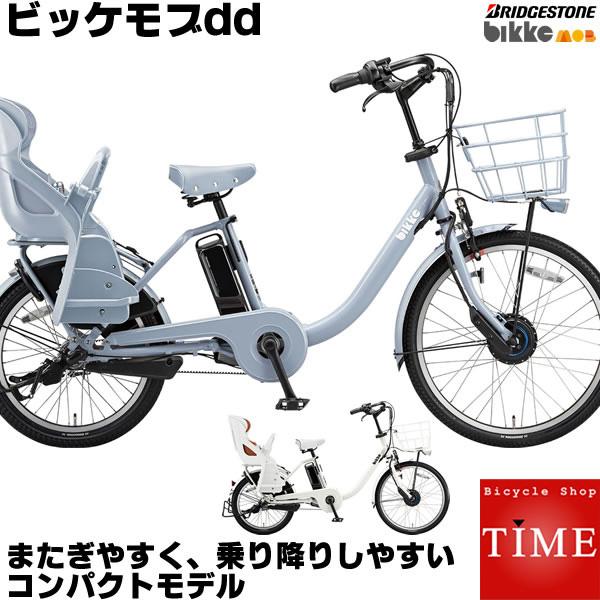 ブリヂストン ビッケモブdd 2020年モデル 20インチ 内装3段変速 電動自転車 子供乗せ 3人乗り自転車 BM0B40 両輪駆動 回生充電モデル