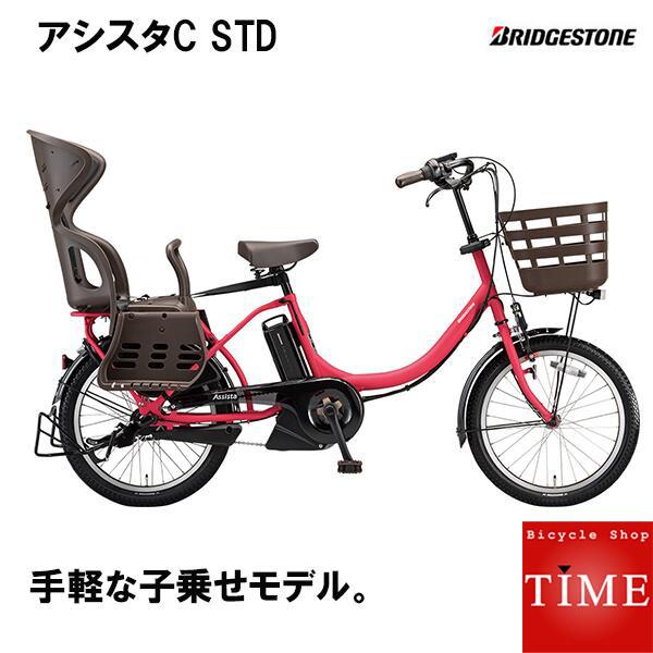 ブリヂストン アシスタC STD 20インチ 2020年モデル 子ども乗せ電動アシスト自転車 CC0C30 3年間盗難補償付き