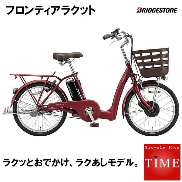 ブリヂストン フロンティアラクット 24インチ 2020年モデル 電動アシスト自転車 FK4B40 走りながら自動充電 3年間盗難補償
